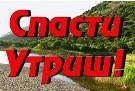 Власти 6-ти городов России незаконно запретили проведение акций  в защиту Утриша