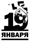 Московская мэрия согласовала антифашистскую акцию 19 января