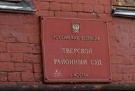 Тверской суд решил, что с 15 по 21 января все митинги в столице запрещены