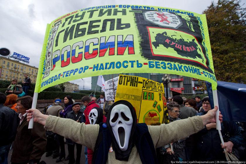 Противники Путина провели митинг в центре Москвы