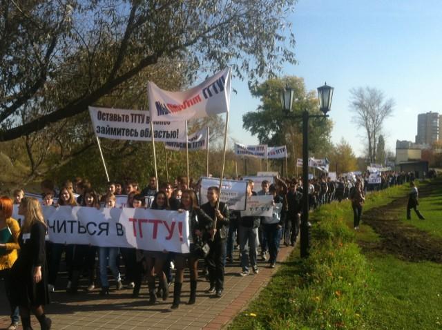 В Тамбове на митинг студентов вышло больше тысячи человек