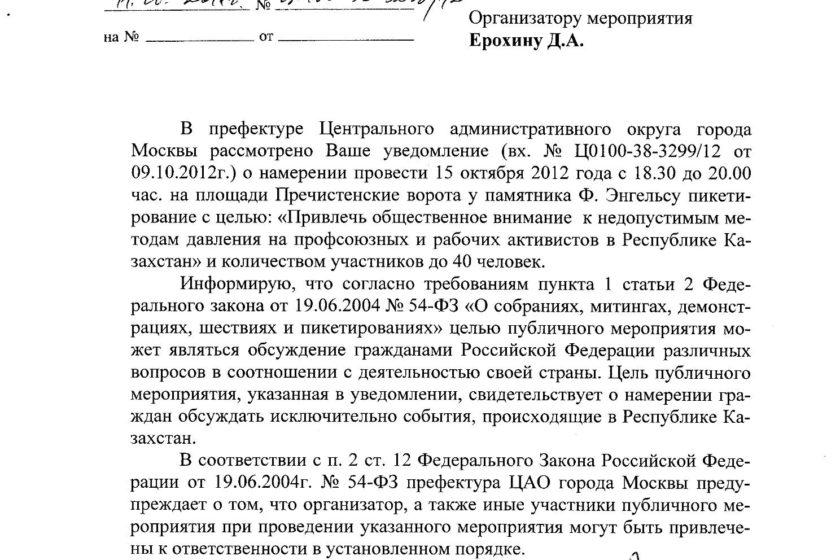 Префектура ЦАО города Москва запретила обсуждать Казахстан
