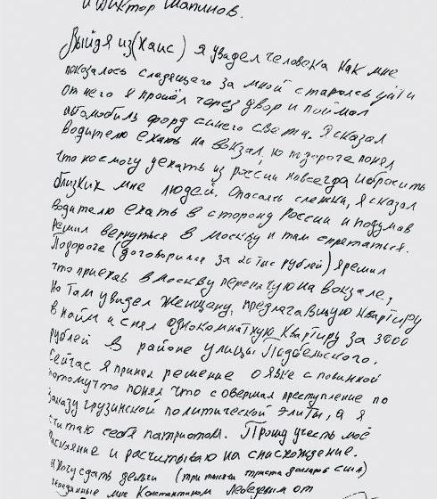 """Опубликовано признание Развозжаева в """"стиле 1930-х"""": """"Совершил преступление, считаю себя патриотом"""""""