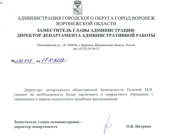 Заммэра Воронежа, принимавшую уведомления от граждан, попросили больше не хамить