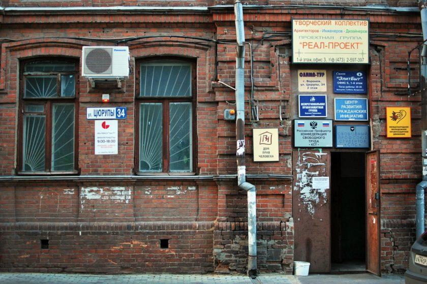 Ленинский суд Воронежа переслал жалобу на обыск в Доме прав человека в Москву