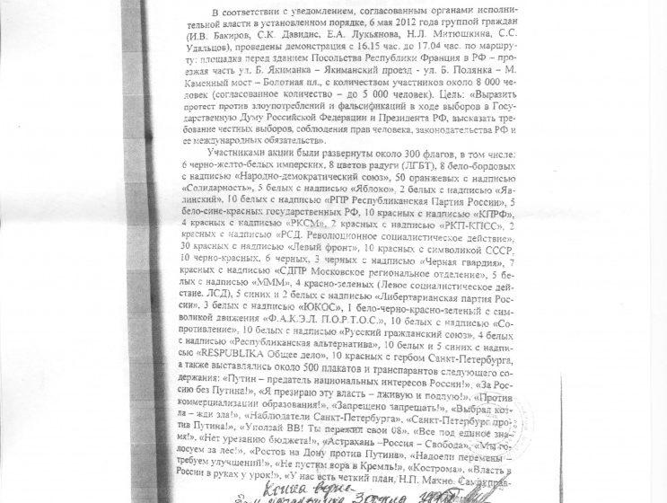 Опубликован полицейский отчет о беспорядках на Болотной