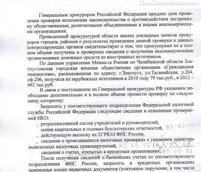 Челябинская Прокуратура во всём призналась
