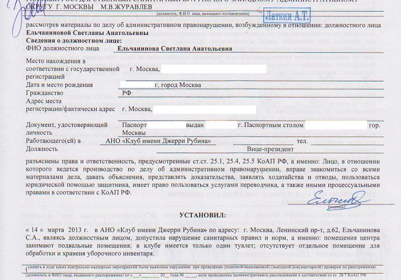 В Москве молодежная НКО оштрафована на 55 тысяч рублей за подвальное помещение, предоставленное властями