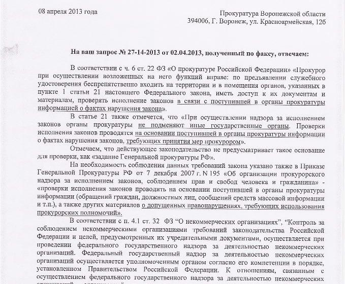 Воронежские правозащитники ставят под сомнение легитимность прокурорской проверки