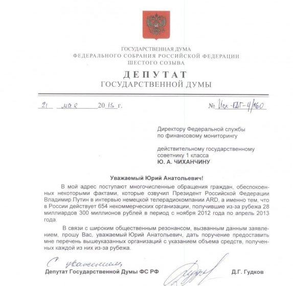 Прокуратура ответила на запрос депутата Гудкова о миллиарде для НКО
