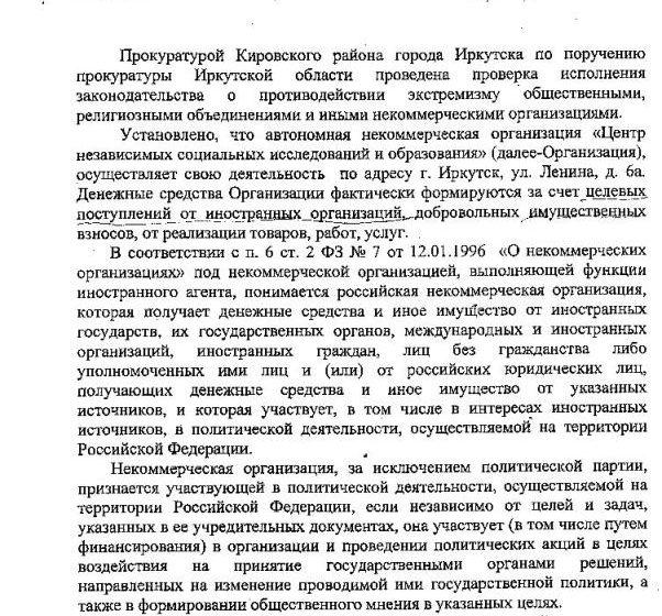 Российские НКО, внесенные в реестр как «иностранные агенты», история вопроса