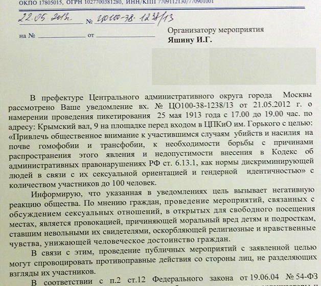 Парк Горького внезапно закрывается, гей-пикет как бы не причем