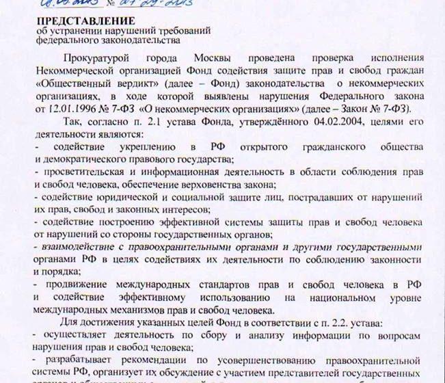 Прокуратура объявила всю деятельность НКО политической