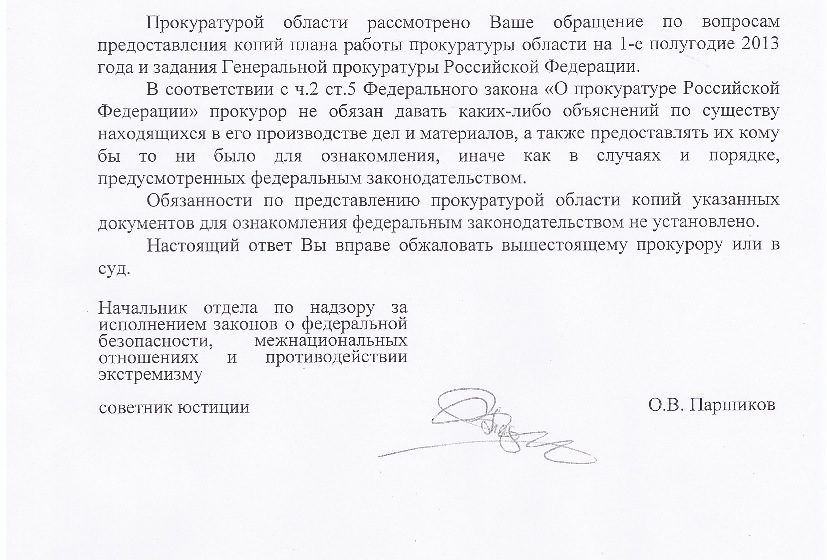 Прокуратура Воронежской области не обязана