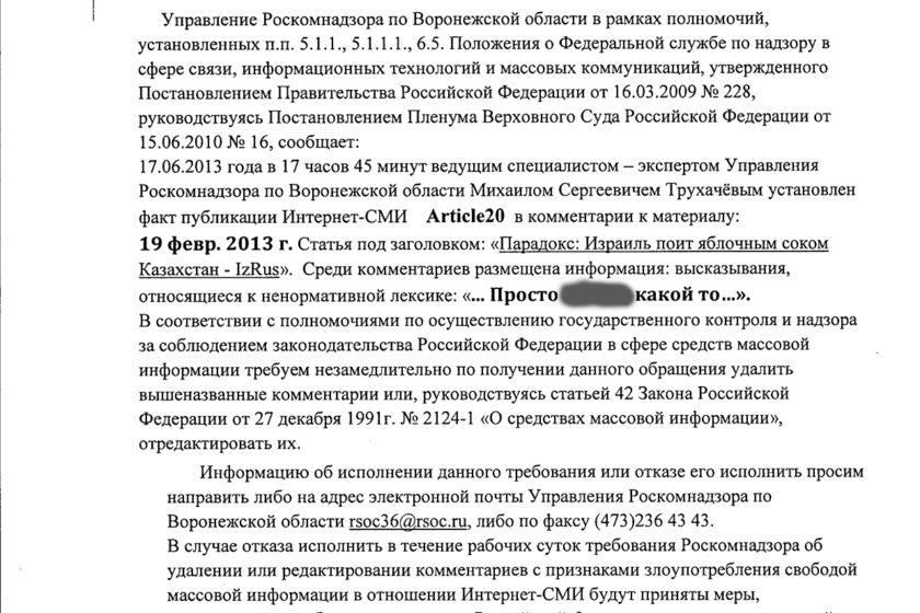 Власти «копают» под Article20