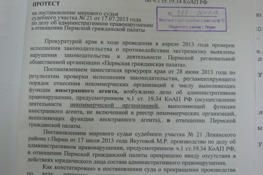 Протест Прокуратуры Пермского края на Постановление Мирового суда о прекращении административного дела в отношении Пермской гражданской палаты