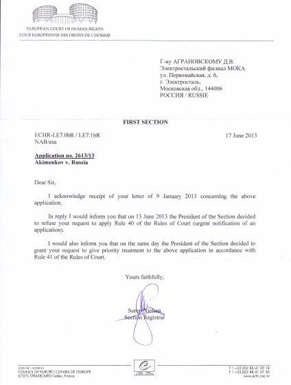 Европейский суд придал приоритет жалобе Владимира Акименкова