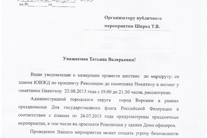 В мэрии Воронежа не могут уважить российский флаг