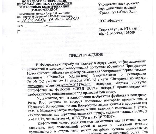 Роскомнадзор добивается закрытия «Граней» для защиты «моральных устоев»