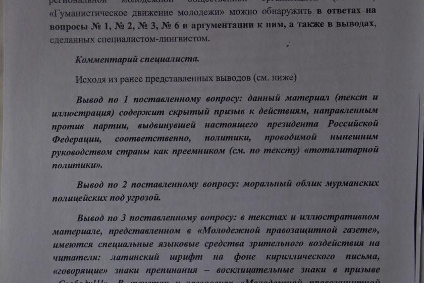 В Мурманске прошел суд над Гуманистическим движением молодёжи