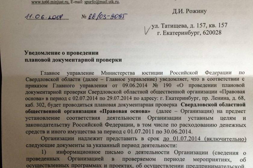 В Свердловской области продолжается череда проверок НКО