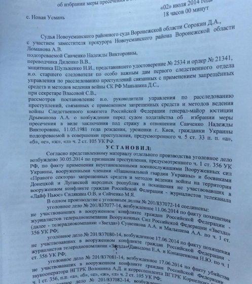 Российский суд признал независимость ДНР и ЛНР