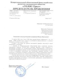 GOLOS-Ural_pismo (2).jpg