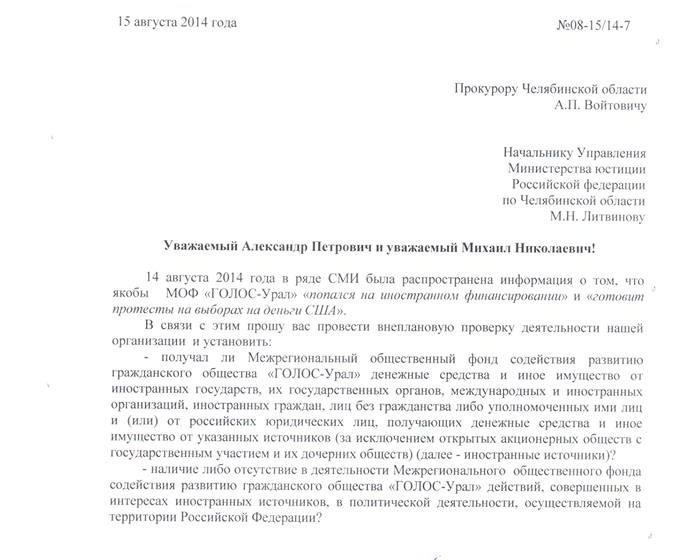 ГОЛОС-Урал требует у прокуратуры проверки