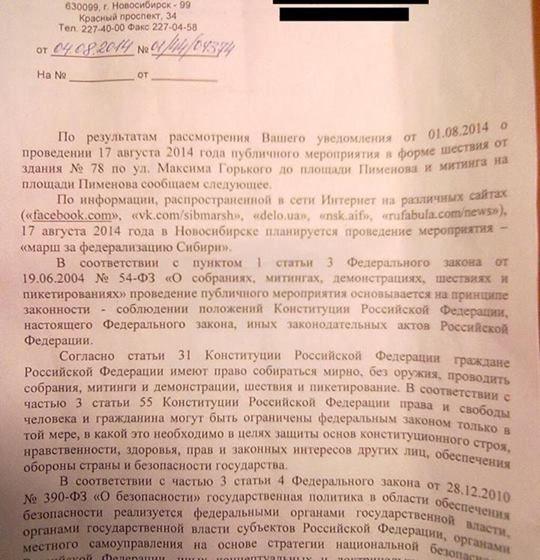 Марш за федерализацию Сибири запрещен