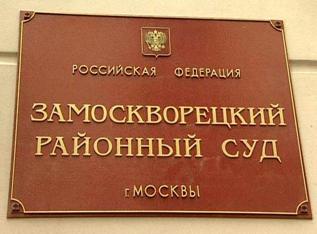 У Замоскворецкого суда в Москве задержали 12 человек