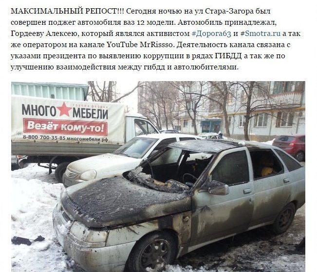Сожжена машина активиста движения, собиравшего подписи против плохих дорог в Самаре