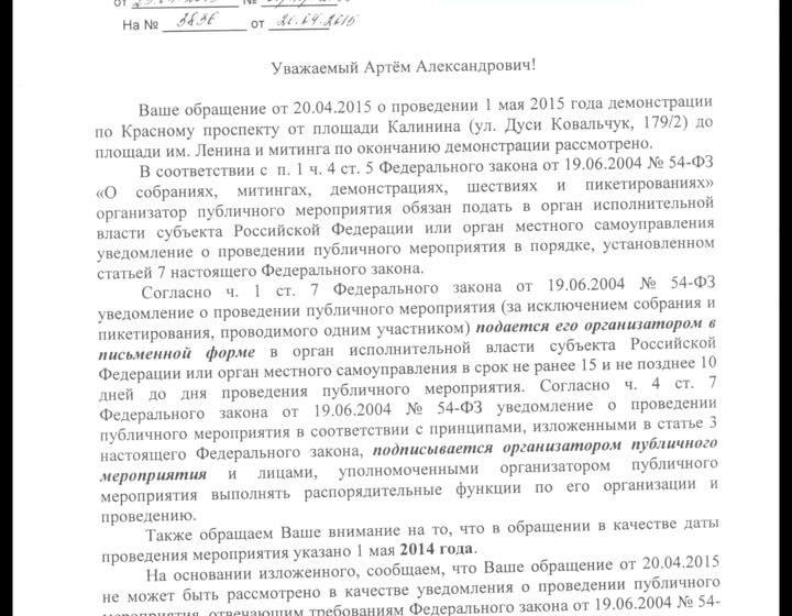 Мэрия Новосибирска отказала Лоскутову в проведении Монстрации