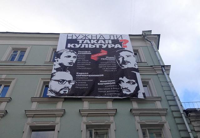 Серебренников и Богомолов попали на баннер «Нужна ли такая культура?»