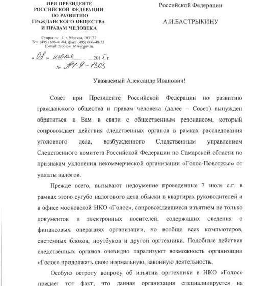 """Совет по Правам Человека  обратился в СК по поводу обысков в """"Голосе"""""""