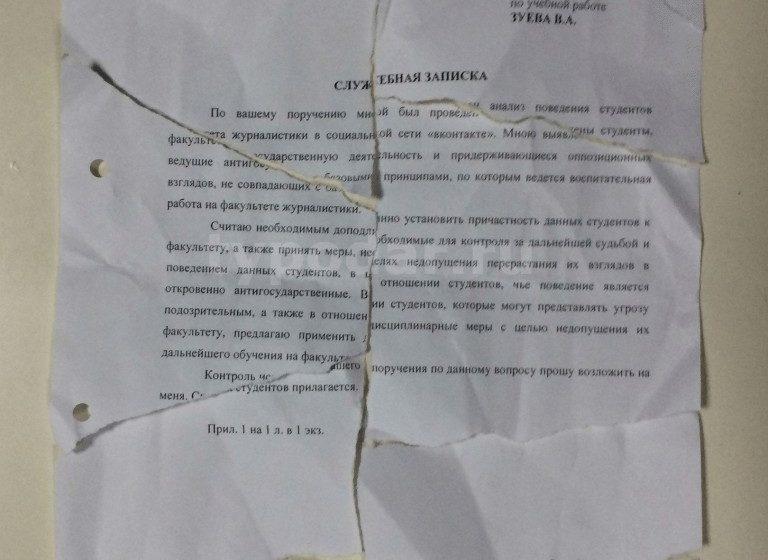 Журфак КубГУ составил списки студентов, ведущих «антигосударственную деятельность»