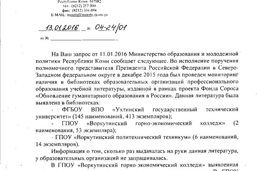 В Коми сожгли «чуждые российской идеологии» книги Фонда Сороса