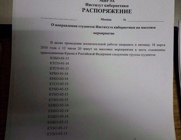 Вузы сгоняли студентов на празднования годовщины присоединения Крыма