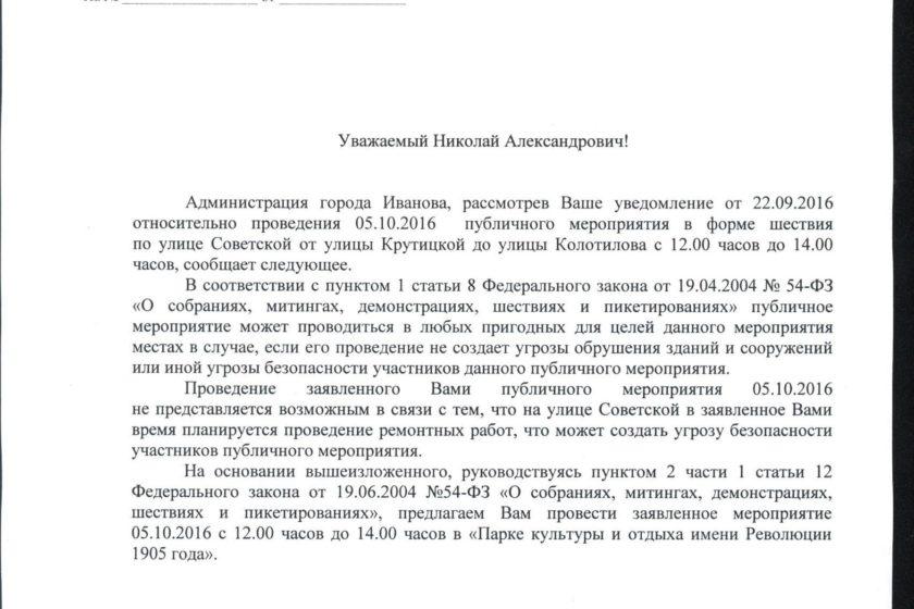 Власти Иванова разрешили шествие гей-парада и митинг за легализацию в России однополых браков