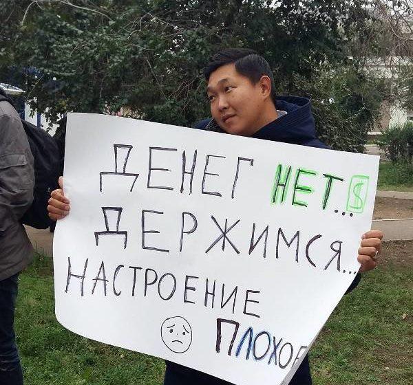 В Улан-Удэ перед визитом Медведева задержали активистов с плакатами про «денег нет»