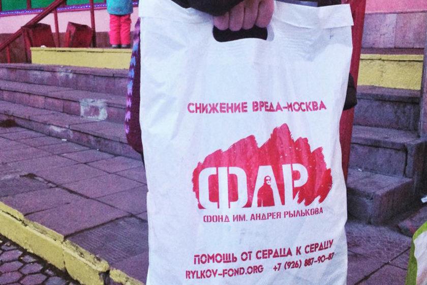 Фонд имени Андрея Рылькова остался иностранным агентом
