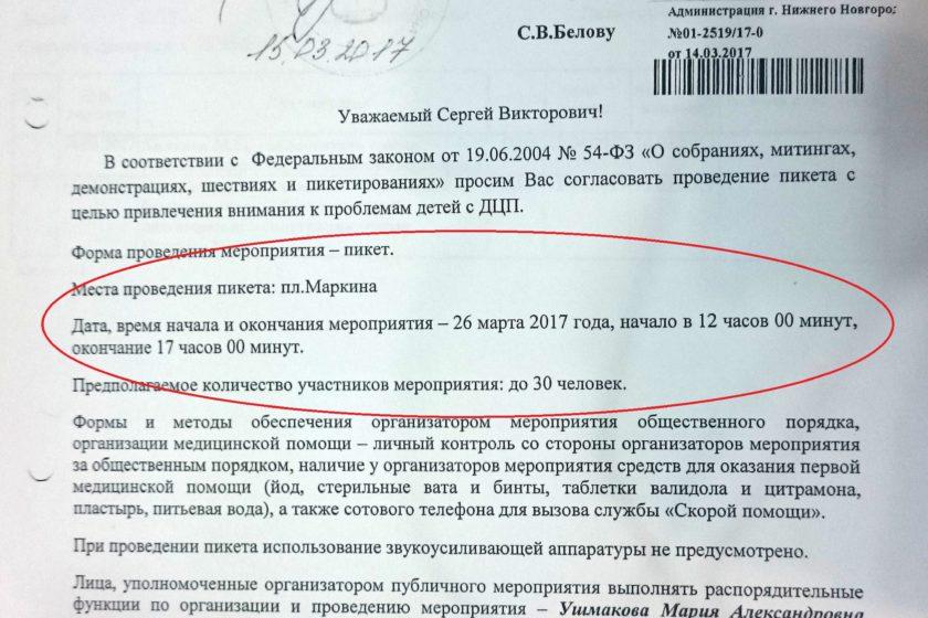 Суд встал на сторону горадминистрации в споре о праве на митинг против коррупции 26 марта в Нижнем Новгороде