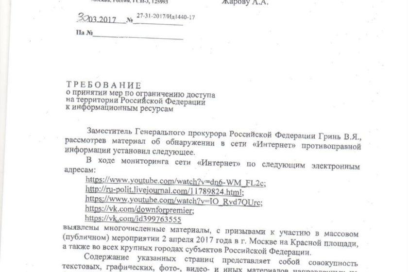 Генпрокуратура потребовала заблокировать группы в соцсетях о митингах 2 апреля