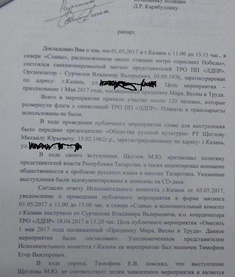 На активистов в Татарстане завели административные дела за «изменение цели митинга»