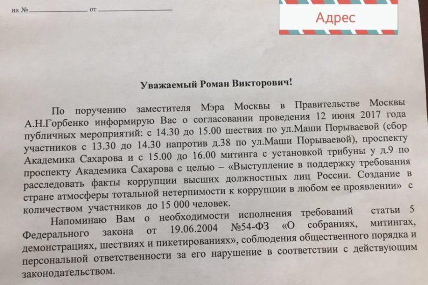 Мэрия Москвы потребовала провести митинг 12 июня без колонок и экранов