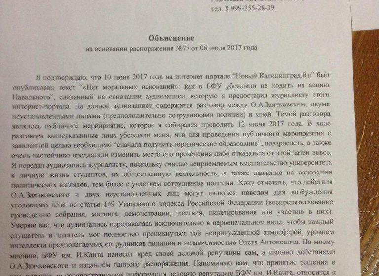 Студента, подавшего заявку на антикоррупционную акцию 12 июня, отчислили из БФУ
