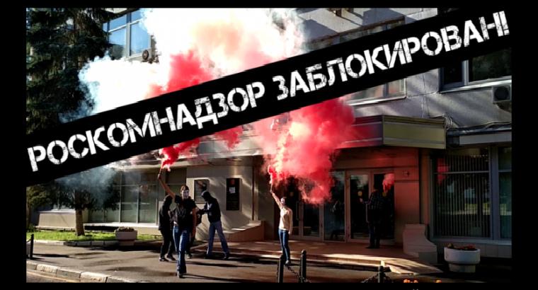 «Левый блок» устроил акцию у офиса Роскомнадзора в Москве