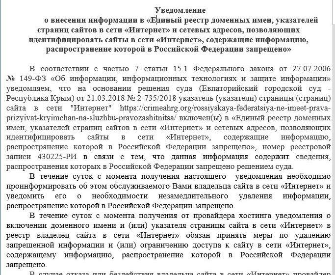 Роскомнадзор запретил материалы Крымской правозащитной группы