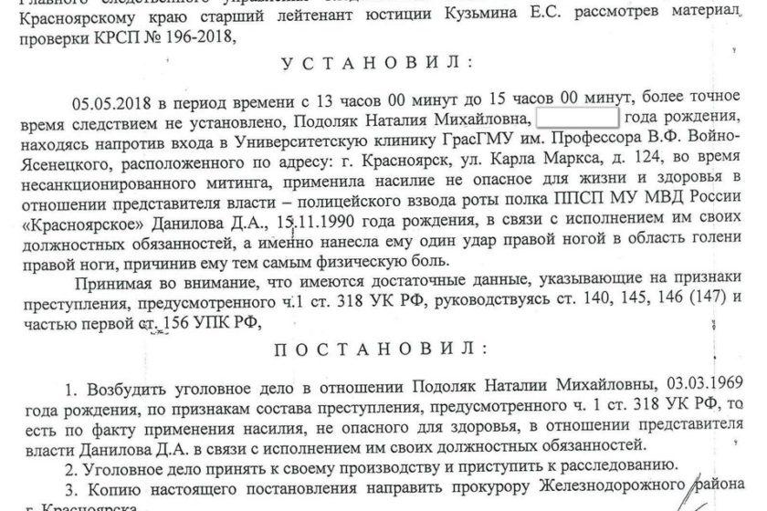 В Красноярске против участницы акции 5 мая возбудили дело о применении насилия к полицейскому