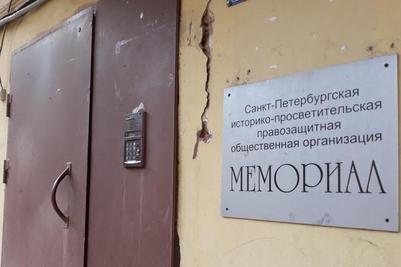«Мемориал» обязали покинуть занимаемое в Петербурге помещение до 9 января