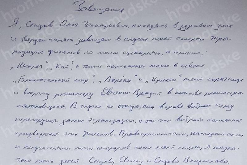 Опубликовано завещание Олега Сенцова, составленное во время голодовки